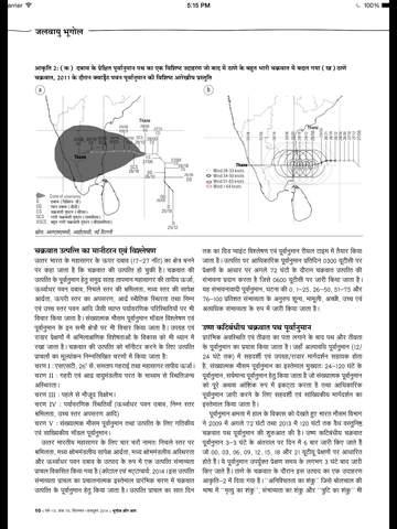 Bhugol aur Aap screenshot 9