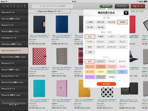 UNiCASE for iPad ケース アクセサリー通販 - náhled