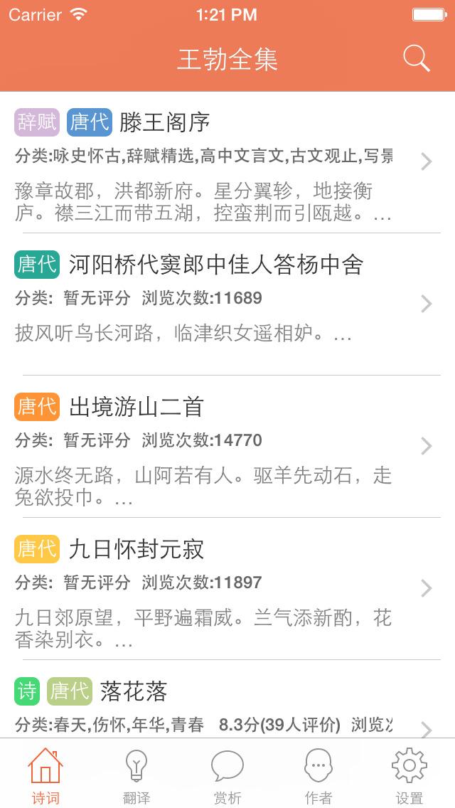 王勃全集 - 初唐四杰之首王勃古诗文全集翻译鉴赏大全 screenshot 1