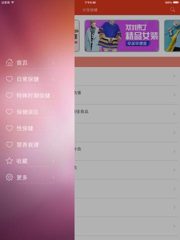 女人保健课堂 - 健康知性女人必备 screenshot 7