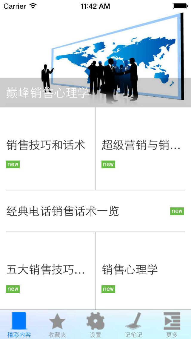 销售技巧精髓 screenshot 1