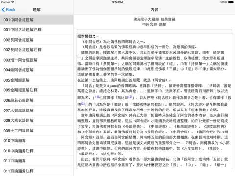 中國佛教白話經典寶藏-題解源流 screenshot 6