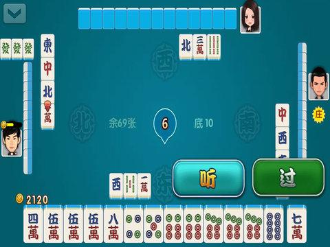 国标麻将单机版 screenshot 5