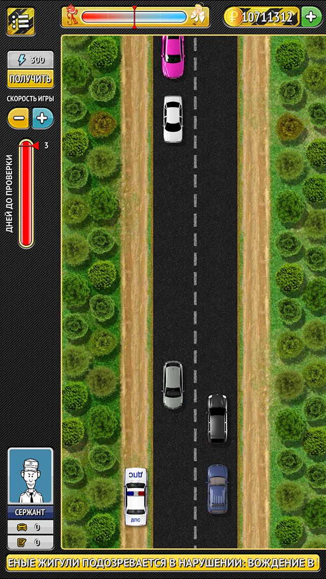 Симулятор гаишника screenshot 1