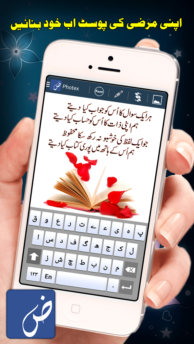 Photex : Urdu Text on Photos screenshot 4