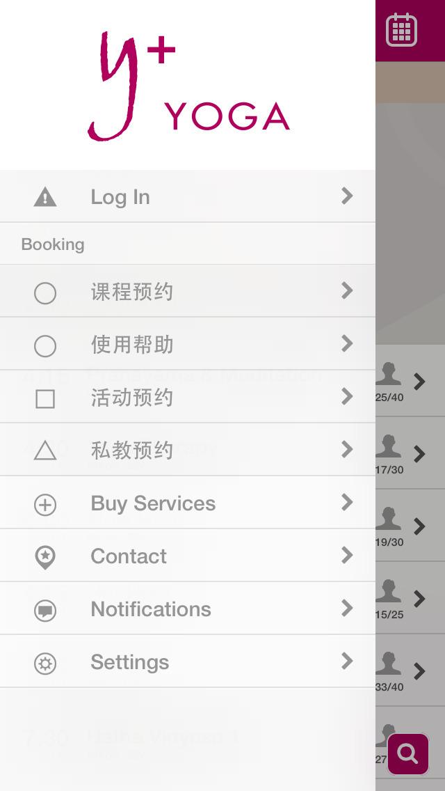 Y+ Yoga - China screenshot #2