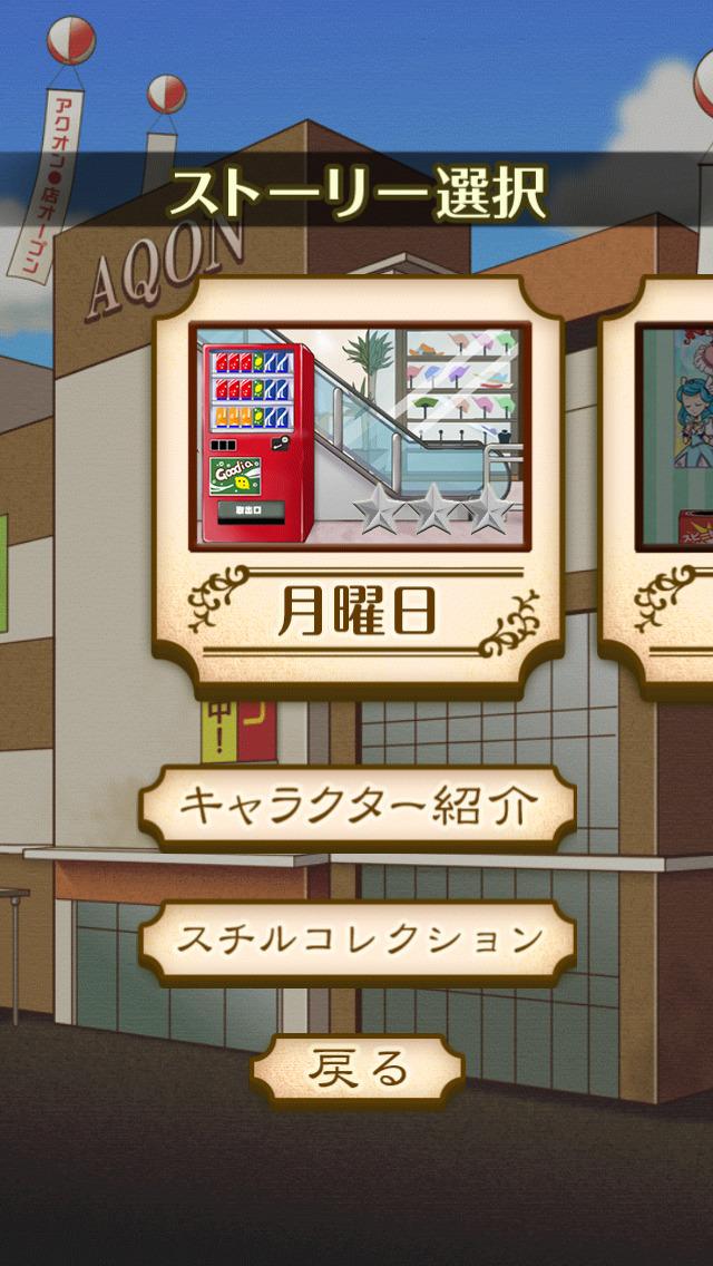 謎解き脱出ゲーム 名探偵ビリー 〜宿敵〜 screenshot 4