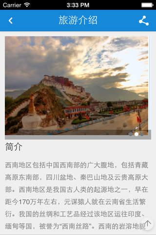 西南旅游指南网 - náhled