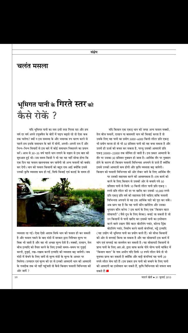Modern Kheti - Hindi screenshot 2