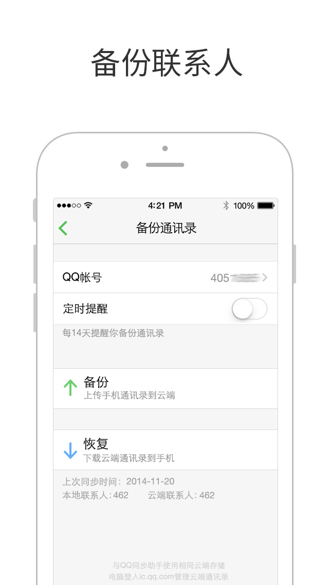 微信电话本——高清通话 screenshot 4