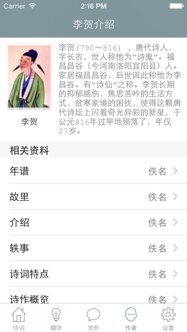 李贺全集 - 诗鬼李贺古诗文全集翻译鉴赏大全 screenshot 4