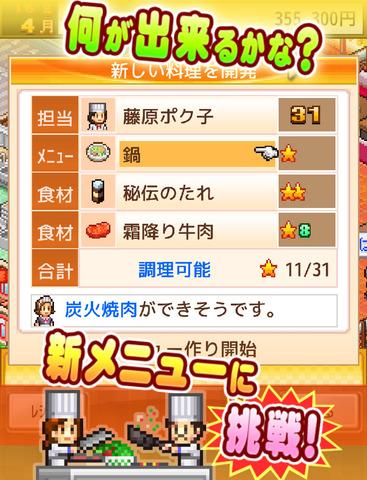 大盛グルメ食堂 screenshot 7