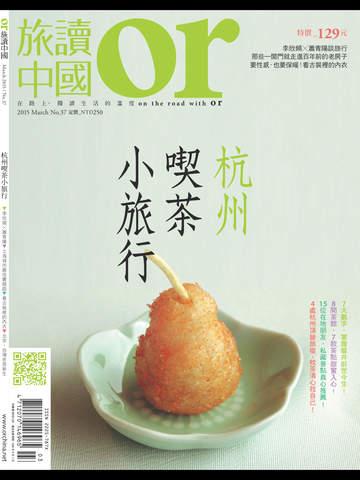 旅讀中國 screenshot 6