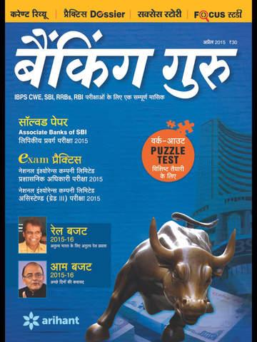 Banking Guru Hindi screenshot 6
