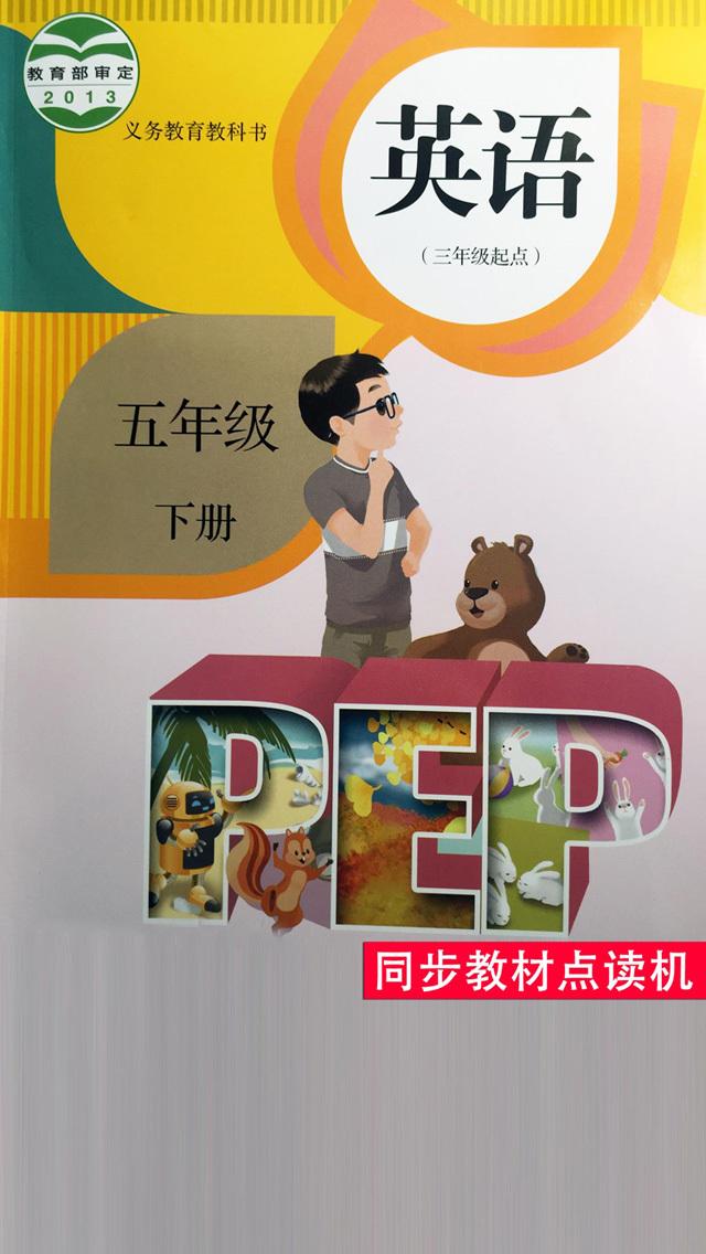 PEP人教版小学英语五年级下册同步教材点读机 screenshot 1