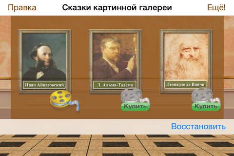 Сказки картинной галереи с тётушкой Совой - náhled