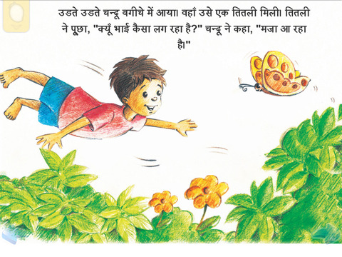 Udate Udate -Interactive eBook in Hindi for children with puzzles