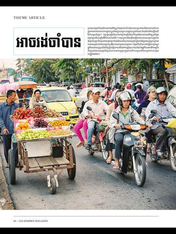Les Hommes Magazine Cambodia screenshot 7