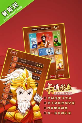 华容道-中国古老的三国游戏 - náhled