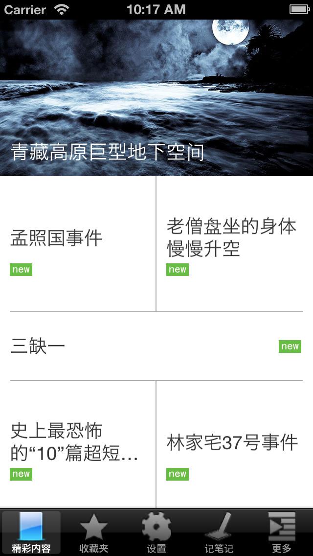 灵异事件与鬼故事集 screenshot 3