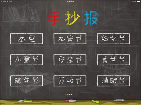 手抄报大全 - 手抄报设计参考大全 screenshot 6