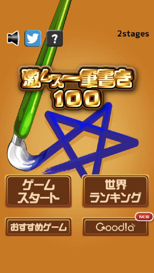 激ムズ一筆書き100 screenshot 5