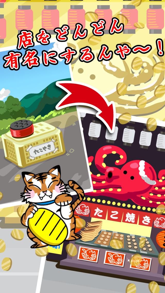 元祖たこやき道場 -レシピを集めてお店を育成![無料] screenshot 4