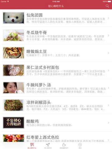 冠心病养生食疗百科 screenshot 6