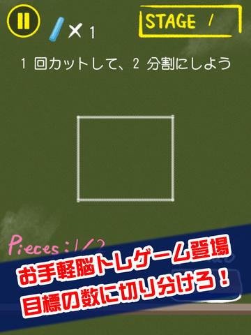 激ムズ等分パズル100 screenshot 6