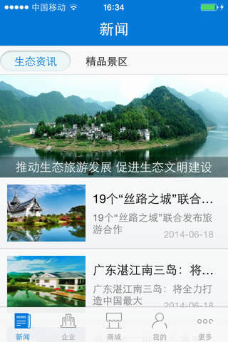 中国生态旅游门户 - náhled