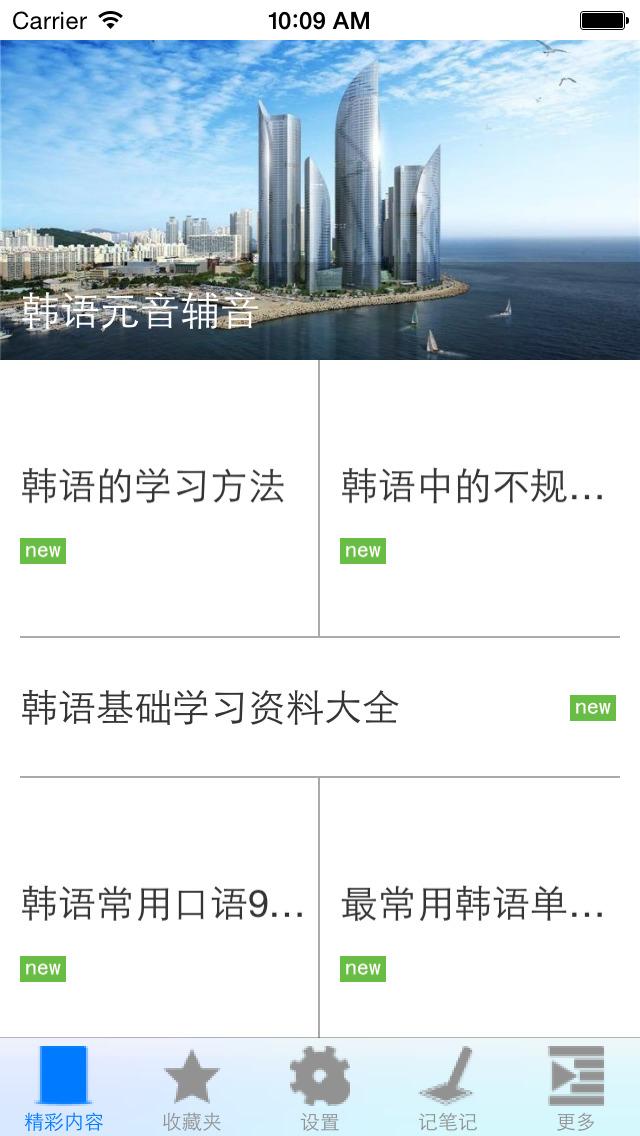 韩语学习宝典(无广告、可离线使用) screenshot 2