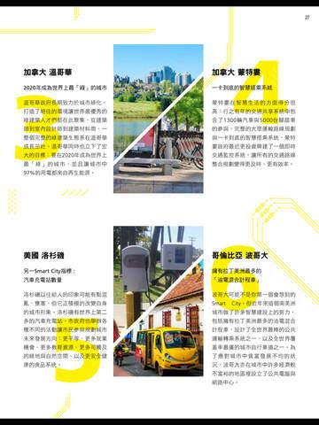 世界公民島雜誌 screenshot 8