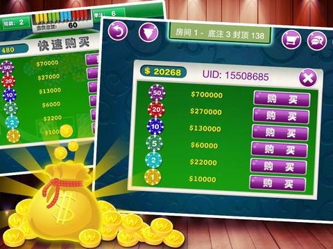 天天诈金花 screenshot 7