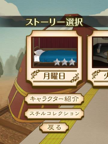 謎解き脱出ゲーム 名探偵ビリー 〜陰謀〜 screenshot 9