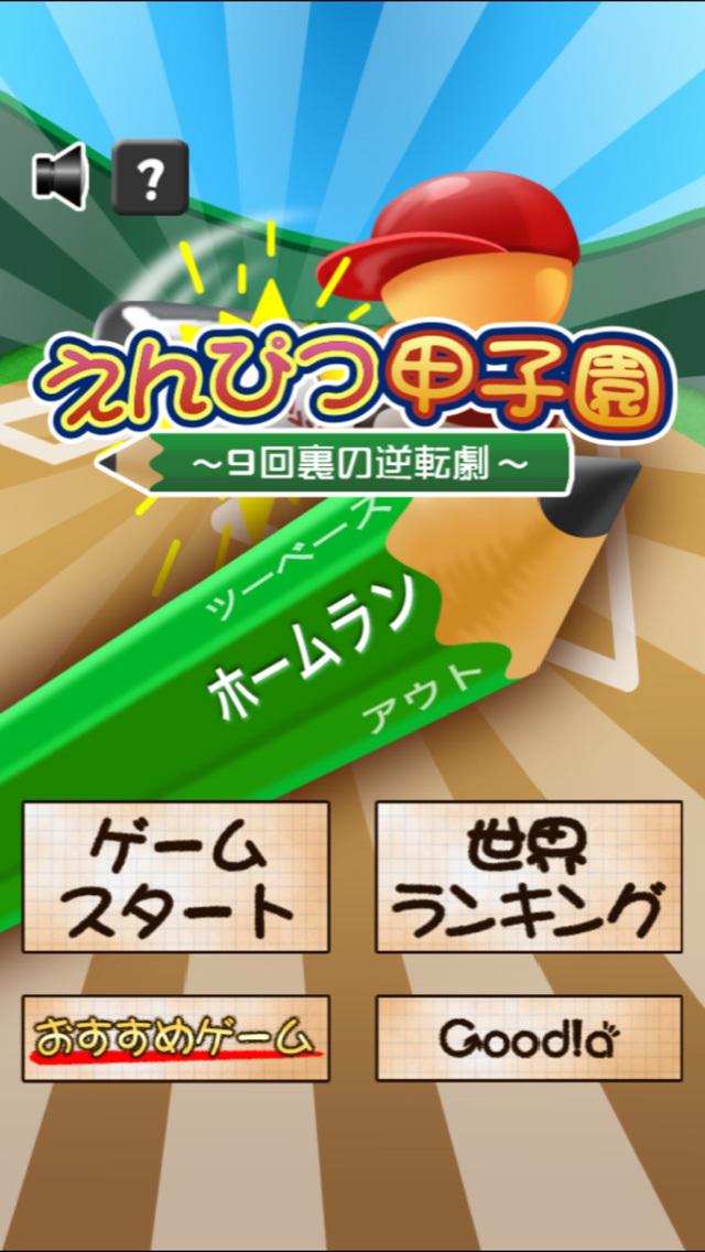 えんぴつ甲子園 〜9回裏の逆転劇〜 screenshot 4
