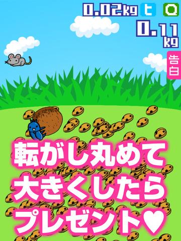ころがせ!ケプリくん screenshot 7