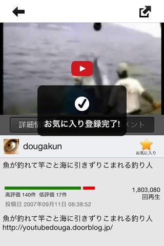 釣り動画まとめ - náhled