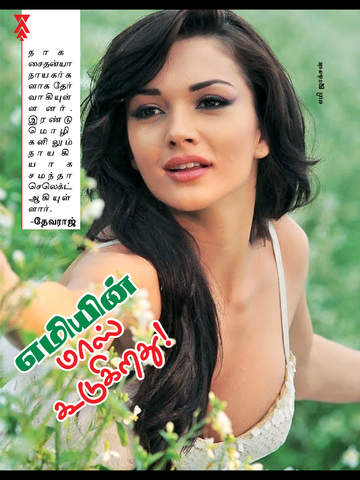 Vannathirai Magazine screenshot 8