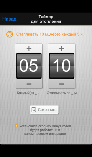 Navien Smart TOK (Russia) screenshot 4