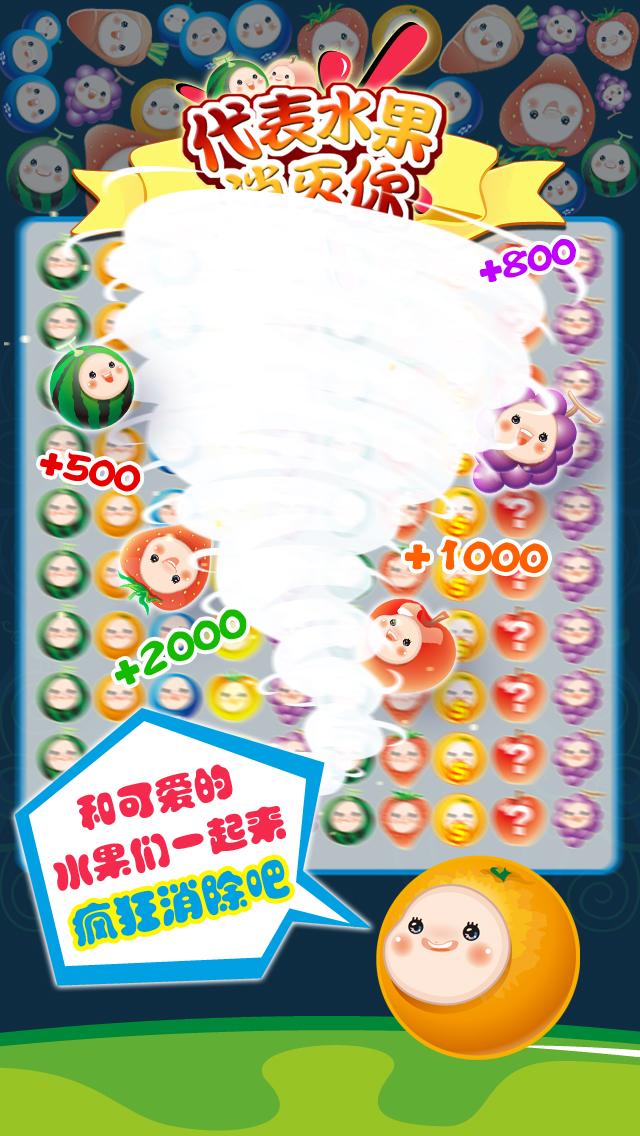 Happy Pop Fruits screenshot 2