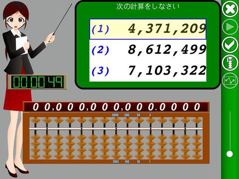 さんすう(そろばん) FV screenshot 9
