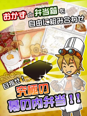 究極の幕の内弁当〜世界料理編〜 screenshot 7