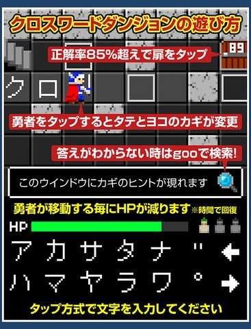 クロスワードダンジョン 導かれし言霊 screenshot 5