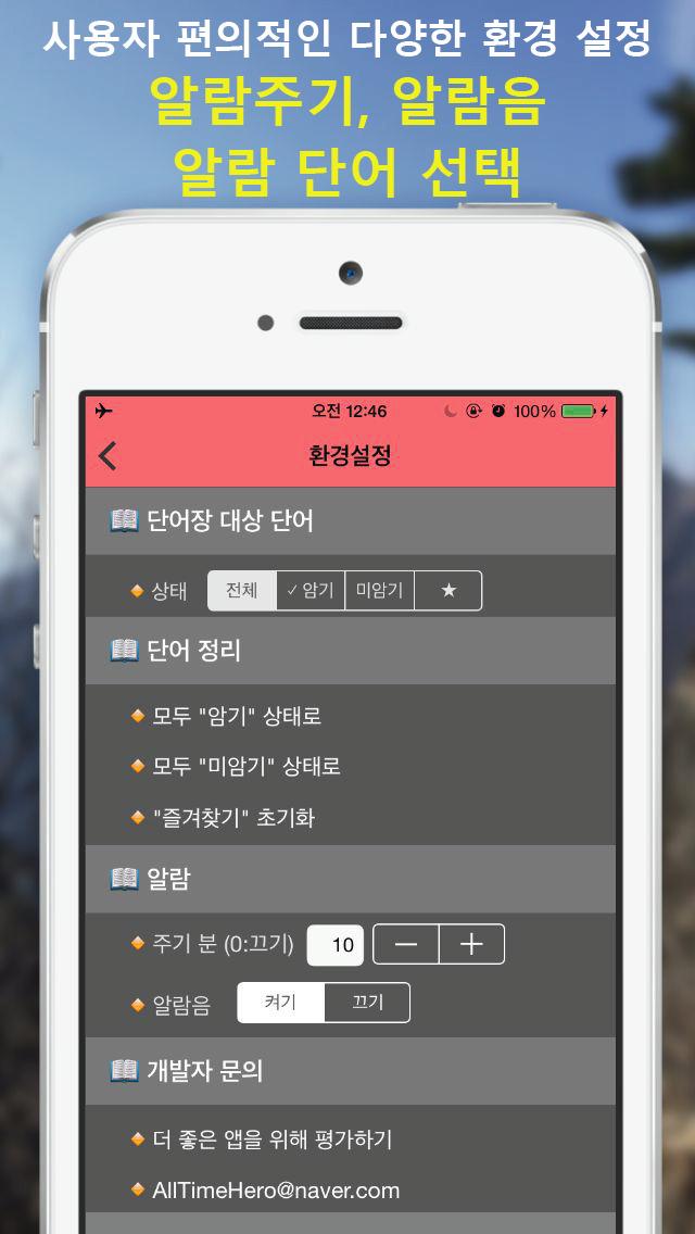 FLADiC - 베트남어 screenshot 5