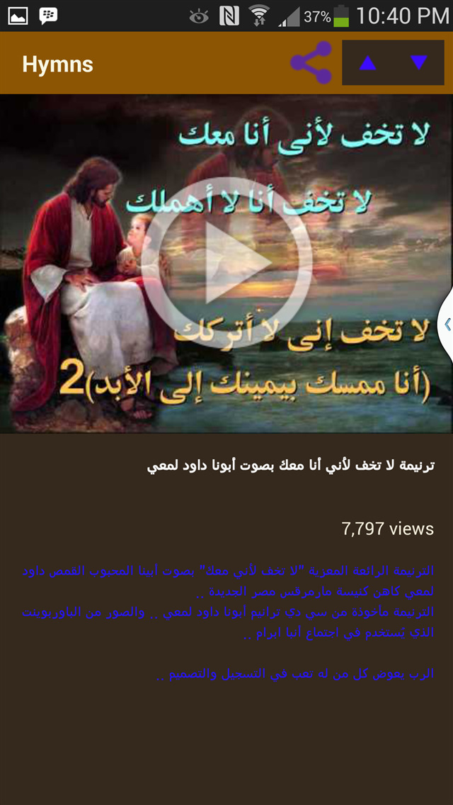 Father Daoud screenshot 2