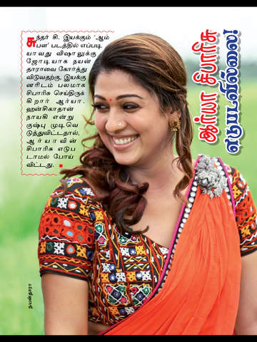 Vannathirai Magazine screenshot 10
