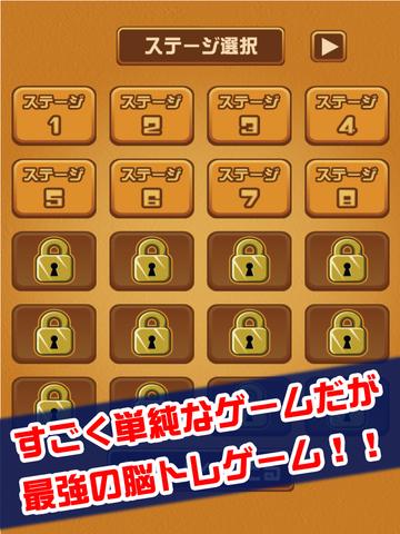 激ムズ一筆書き100 screenshot 7