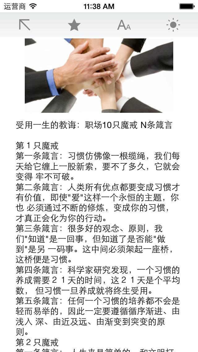 职场技巧集锦 screenshot 5