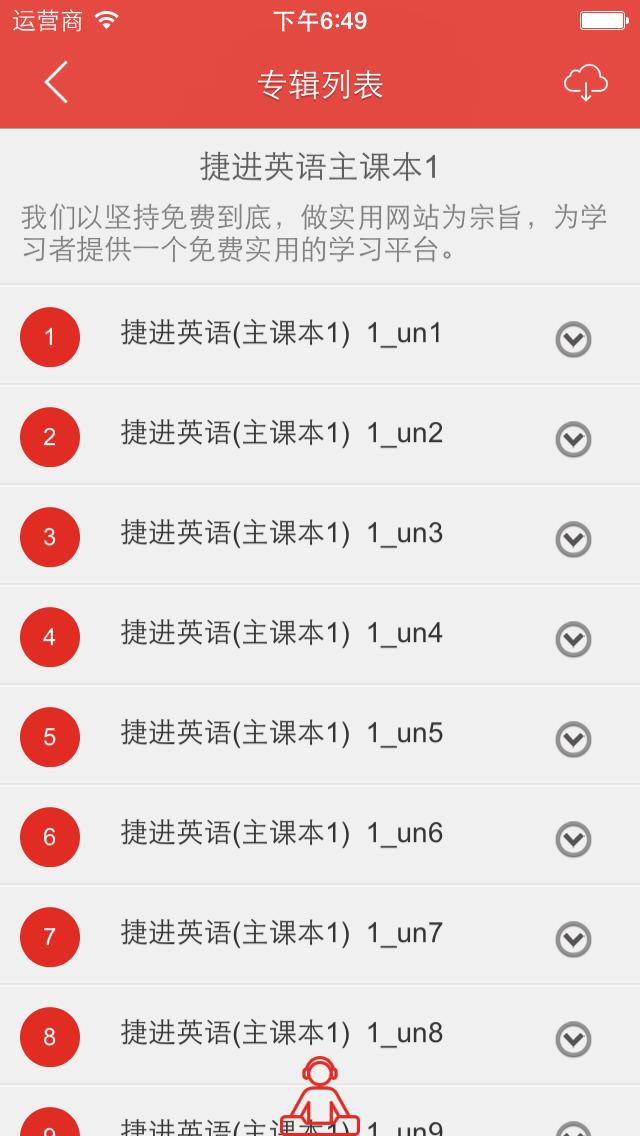 捷进英语听力大全 screenshot 2