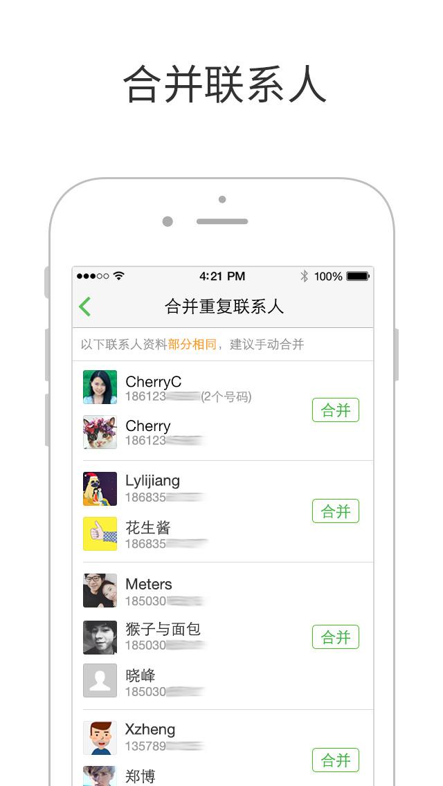 微信电话本——高清通话 screenshot 5